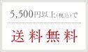5,000円以上(税抜き)で送料無料
