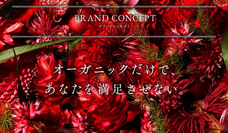 「Brand Concept」ブランドコンセプト/オーガニックだけで、あなたを満足させない。