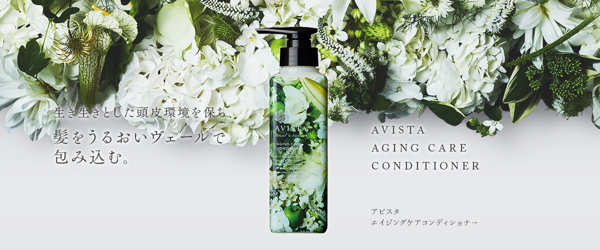 生き生きとした頭皮環境を保ち、髪をうるおいヴェールで包み込む。「AVISTA AGING CARE CONDITIONER」アビスタ エイジングケアコンディショナー
