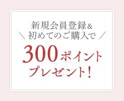 新規会員登録&初めてのご購入で300ポイントプレゼント!