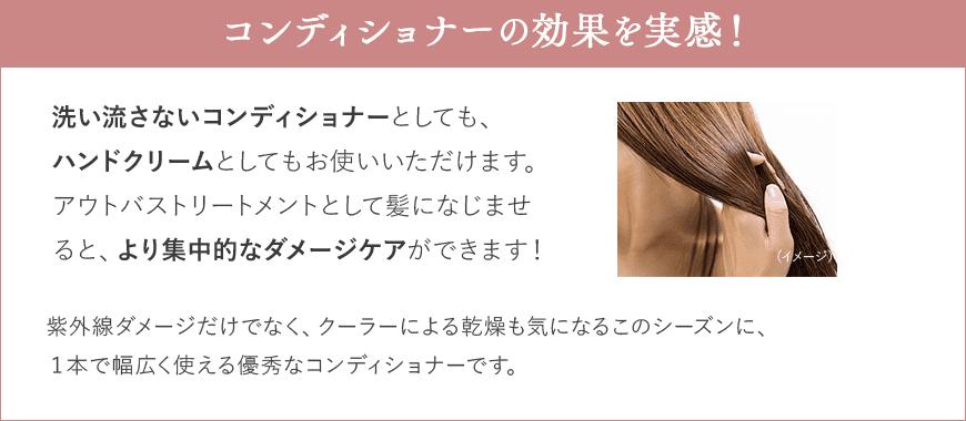 コンディショナーの効果を実感!/洗い流さないコンディショナーとしても、ハンドクリームとしてもお使いいただけます。アウトバストリートメントとして髪になじませると、より集中的なダメージケアができます!