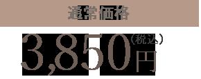 通常価格、3,780円(税込)