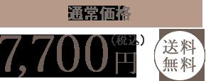 通常価格、7,560円(税込)