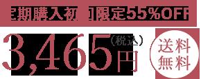 定期購入初回限定50%OFF、2,646円(税込)送料無料