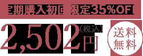 定期購入初回限定50%OFF、1,890円(税込)送料無料