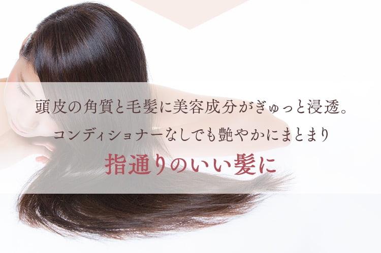 頭皮の角質と毛髪に美容成分がぎゅっと浸透。コンディショナーなしでも艶やかにまとまり指通りのいい髪に
