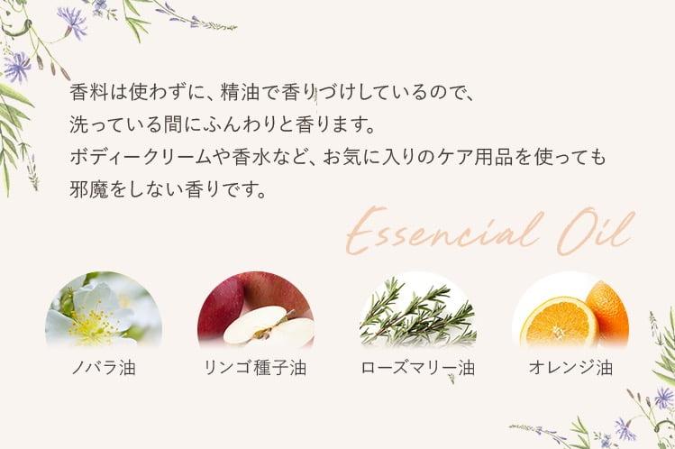 香料は使わずに、精油で香りづけしているので、洗っている間にふんわりと香ります。ボディークリームや香水など、お気に入りのケア用品を使っても邪魔をしない香りです。
