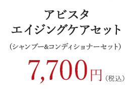 アビスタエイジングケアセット(シャンプー&コンディショナーセット)7,700円(税込)
