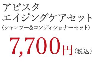 アビスタエイジングケアセット(シャンプー&コンディショナーセット)7,560円(税込)
