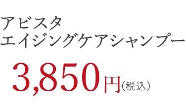 アビスタエイジングケアシャンプー 3,850円(税込)