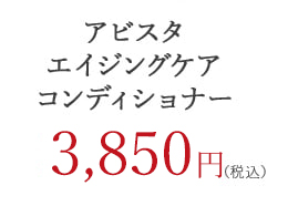 アビスタエイジングケアコンディショナー 3,850円(税込)