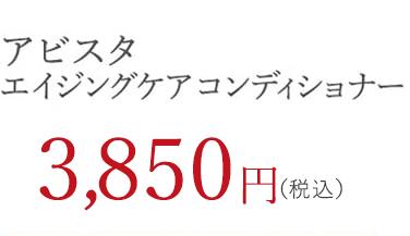 アビスタエイジングケアコンディショナー 3,780円(税込)