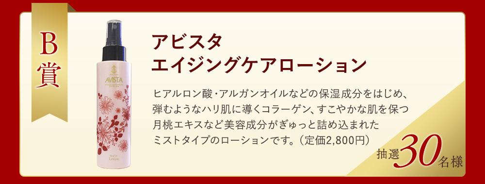 B賞:アビスタエイジングケアローション