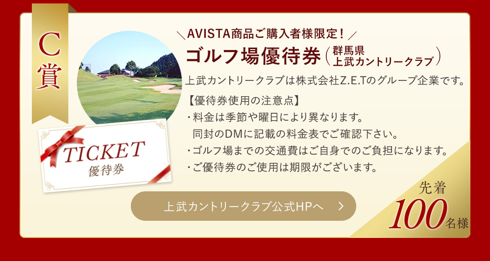 C賞:ゴルフ場優待券