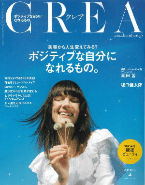 CREA2020年4月号